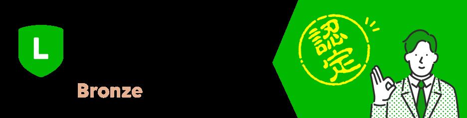 LINE公式アカウント店舗向けパートナーBronze