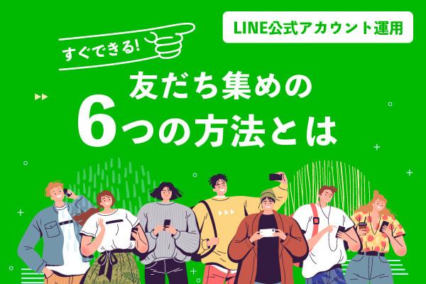 【LINE公式アカウント運用】すぐできる!友だち集めの6つの方法とは