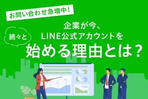 2103_BN_企業が今、LINE公式アカウントを続々と始める理由とは?