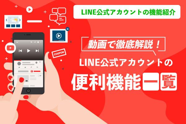 2103_BN_動画で徹底解説!LINE公式アカウントの便利機能一覧