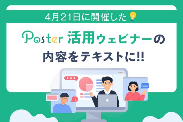 Poster活用ウェビナーの内容をテキストに