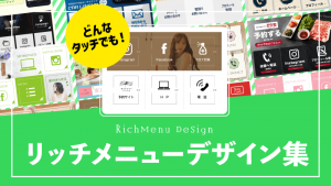 リッチメニューデザイン集